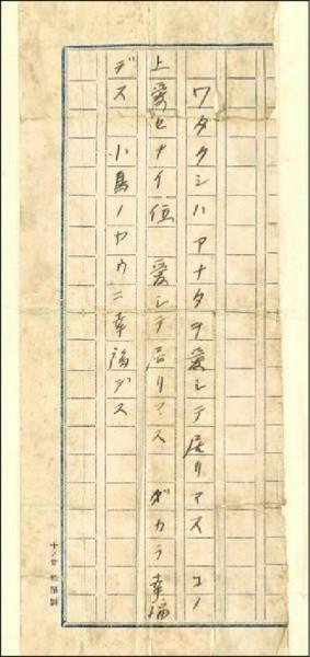 芥川龍之介寫給妻子文的情書首次公開。(取自網路)