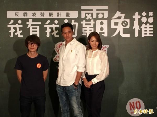 活動大使何潤東、楊晴、網紅howhow與兒盟齊聲呼籲正視霸凌。(記者楊綿傑攝)