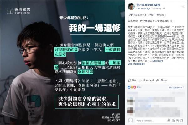 黃之鋒透過「香港眾志」成員,在臉書上發表文章,表達自己在獄中的心路歷程,並在文中將「雨傘革命」成功的原因歸為「三十年來,香港人爭取民主所累積得來的社會基礎」。(圖片擷取自黃之鋒臉書)