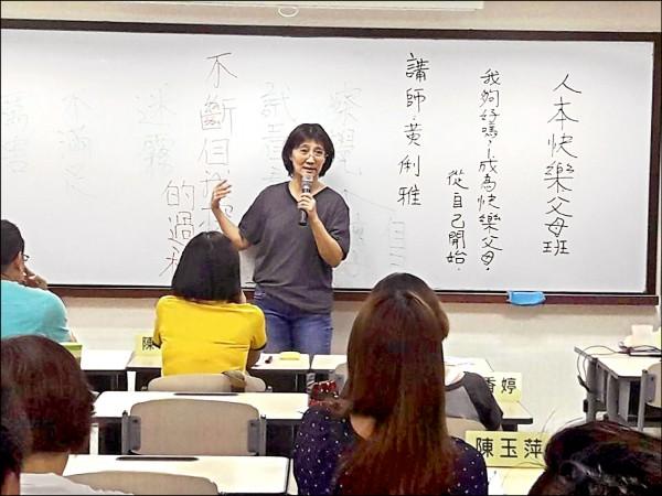 黃俐雅先參加人本的父母班,後來成為人本的講師,幫助更多的孩子和家長。 (人本基金會提供)