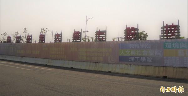國立台南大學校務會議以35:0決議放棄遷校七股校區。(記者劉婉君攝)