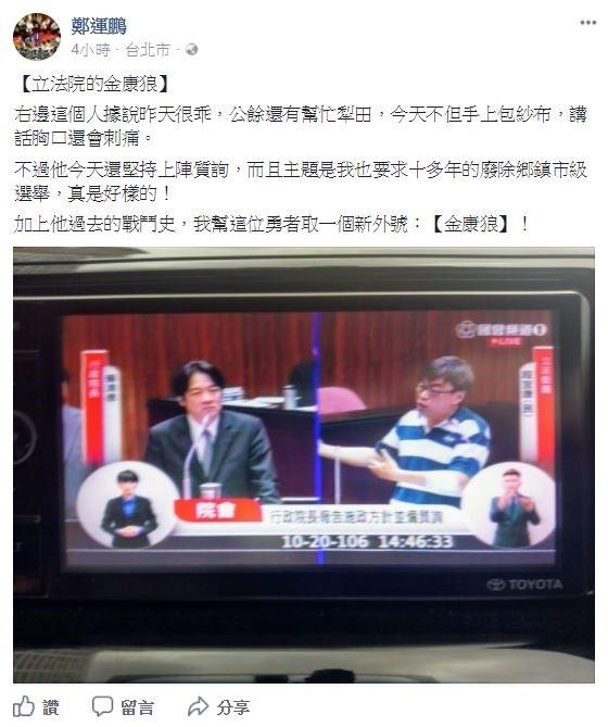 鄭運鵬幫段宜康取了個新外號「金康狼」。(圖擷取自臉書)