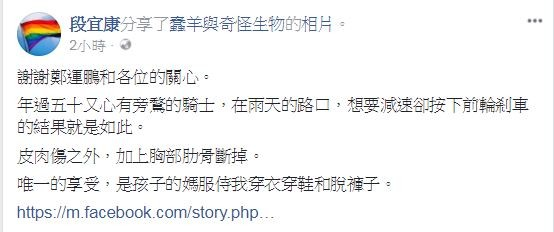 段宜康晚間在臉書發文,透露自己在雨天騎機車「犁田」。(圖擷取自臉書)