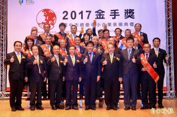 第16屆「金手獎」頒獎典禮,獲獎20家中小企業接受市長林佳龍頒獎肯定。(記者黃鐘山攝)