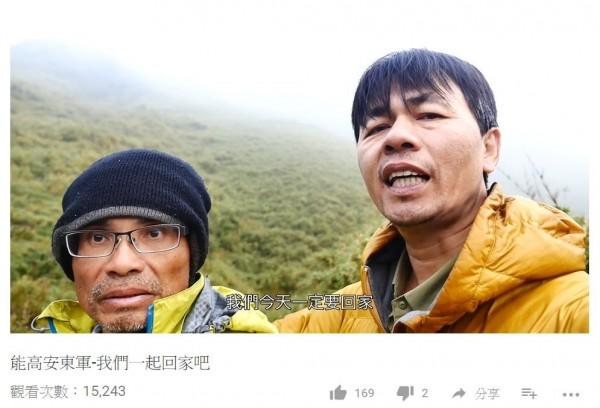 邱銘隆(右)與友人順利下山後,將這次能高安東軍縱走與待援的過程剪輯成影像紀錄,並與山友分享,引起不少回響。(翻攝自YouTube)