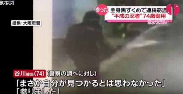 日本74歲阿公谷川滿昭,宣稱只要10分鐘便可以入侵任何地方偷竊。他迄今得手贓款,估計達到3000萬日元(約新台幣800萬元)。(圖擷自《日本新聞網》YouTube)