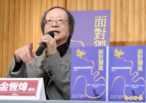 現任凱達格蘭學校校長金恆煒22日舉行《面對獨裁:胡適與殷海光的兩種態度》 新書?發表會。(記者廖振輝攝)