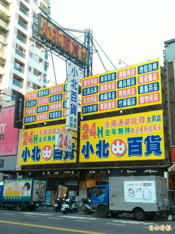 台南知名的小北百貨連鎖店。(記者王俊忠攝)