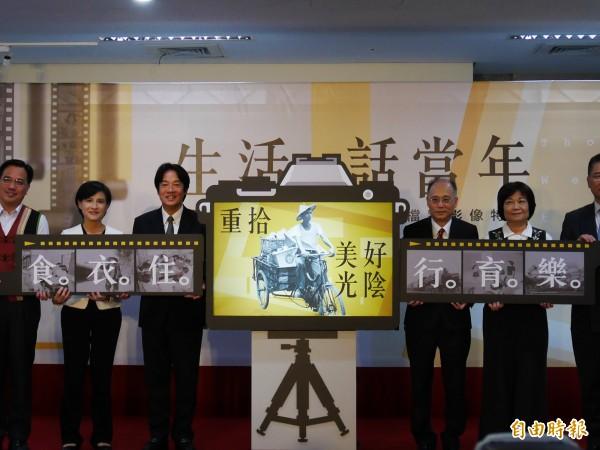 行政院院長賴清德(右三)今日出席國家檔案局舉辦的「生活・話當年-1950、1960年代國家檔案影像特展」開幕典禮。(記者陳梅英攝)