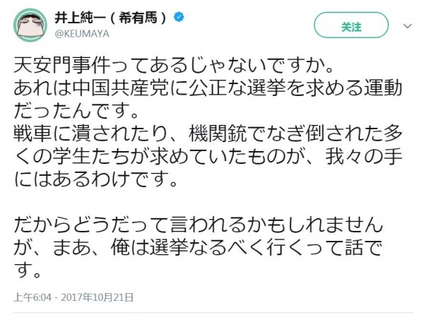 井上純一表示,六四天安門事件時,中國青年學子為了追求民主選舉,死在坦克和機關槍下,因此擁有投票權時就應該好好把握。(圖擷自井上純一推特)