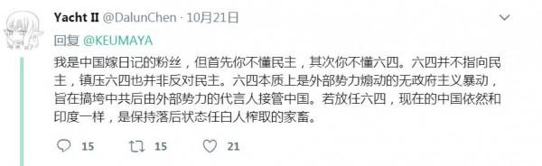 中國網友嗆聲,「首先你不懂民主,其次你不懂六四」。(圖擷自井上純一推特)