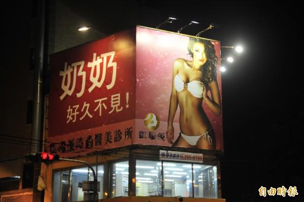 大幅廣告設置在市區。(記者王捷攝)