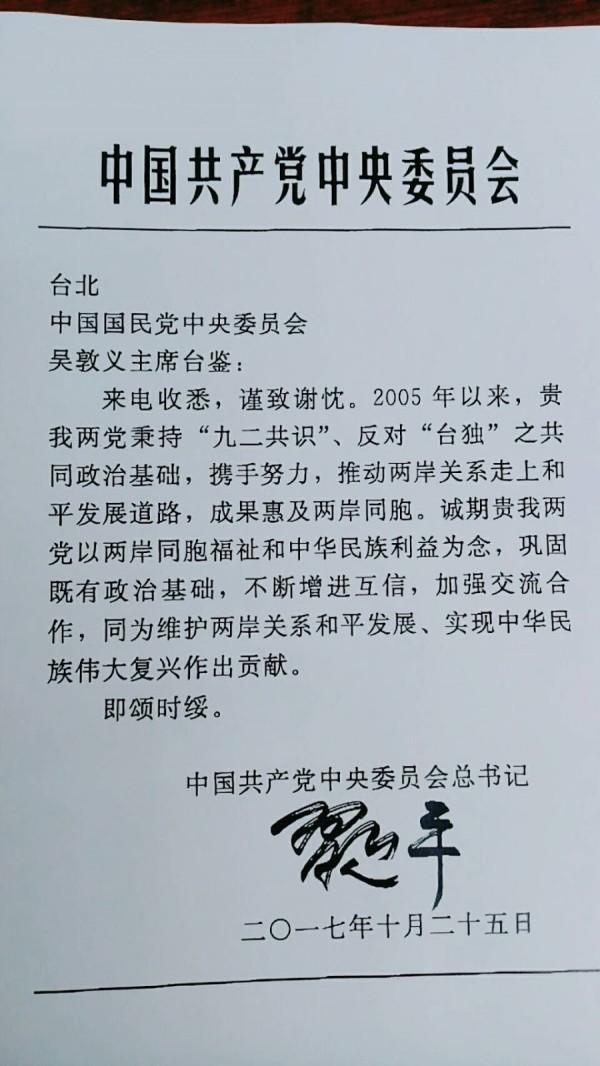 覆電中稱:貴我兩黨秉持『九二共識』、反對『台獨』之共同政治基礎。(圖擷取自中國國民黨網站)