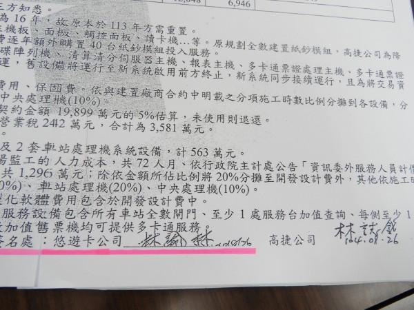 劉世芳公布104年多卡通的溝通會上,悠遊卡公司與高雄捷運公司的協議簽字。(記者葛祐豪翻攝)