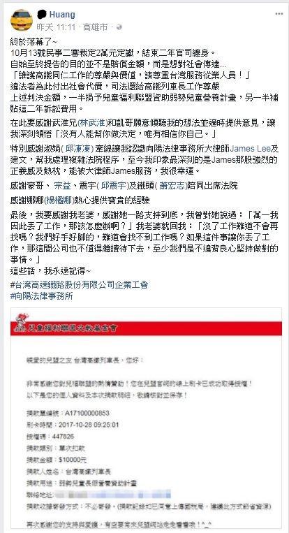 黃佳帆28日捐出獲賠金額的一半1萬元給兒福聯盟。(圖擷取自黃佳帆臉書)
