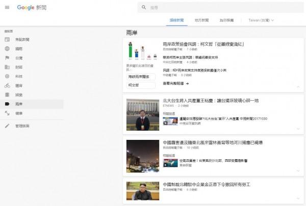 Google遭人質疑「被綠化,支持一邊一國」,目前Google已將中國新聞放入「兩岸」。(圖擷取自Google新聞)