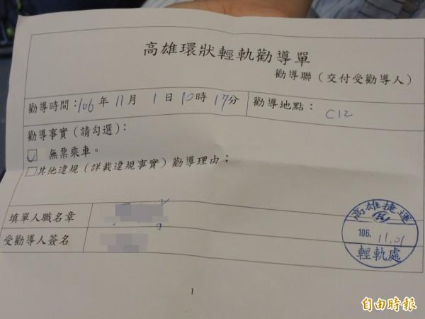有乘客忘記買票,被開勸導單後現場補票。(記者王榮祥攝)