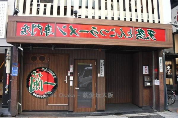 一蘭道頓堀店本館擴大改裝,為了與正門相呼應,故意將一蘭的商標,以及頭頂招牌的字體反了過來,被稱為「裏一蘭」。(圖取自Café de Osaka - 就愛玩大阪)