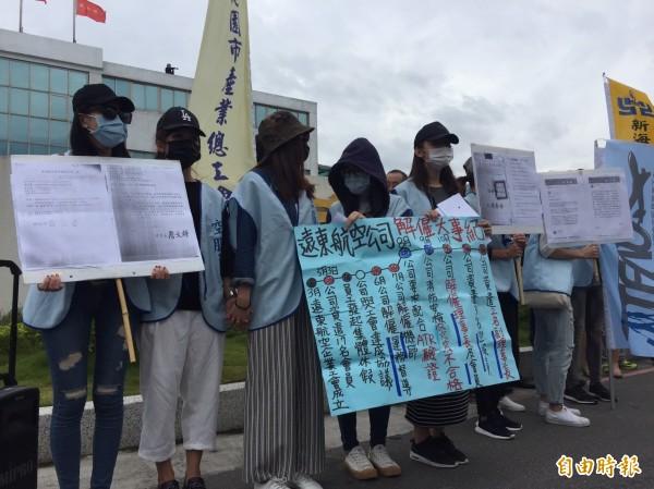 遠航工會昨前往遠航公司與民航局前抗議,要求雙方正視嚴重勞資問題。(資料照,記者陳宜加攝)