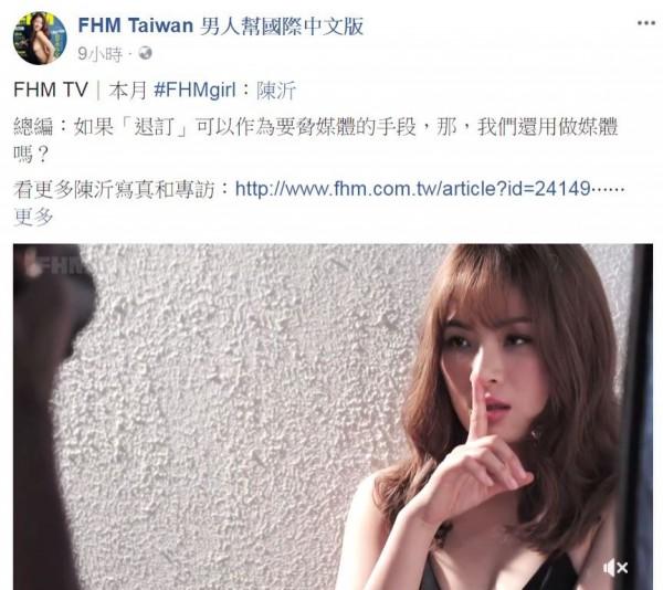 網紅陳沂日前為最新一期《FHM男人幫》拍攝性感照,不料卻有討厭他的網友擁入《FHM男人幫》的臉書留言批評,還揚言要退讚,FHM小編為此霸氣回嗆。(圖擷自FHM Taiwan 男人幫國際中文版臉書)
