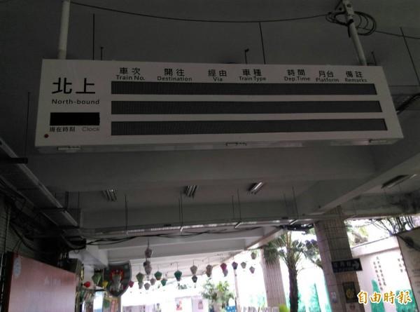 台東火車站列車資訊系統無法顯示,搭車民眾慌了手腳。(記者王秀亭攝)