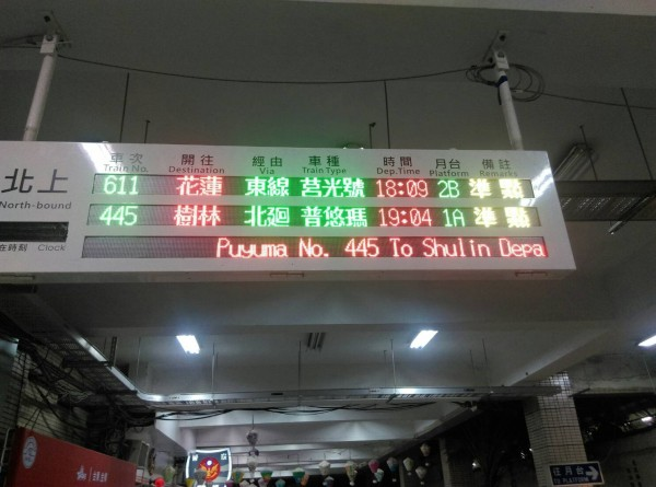 台東火車站列車資訊系統終於在今天傍晚6點恢復正常。(記者王秀亭翻攝)