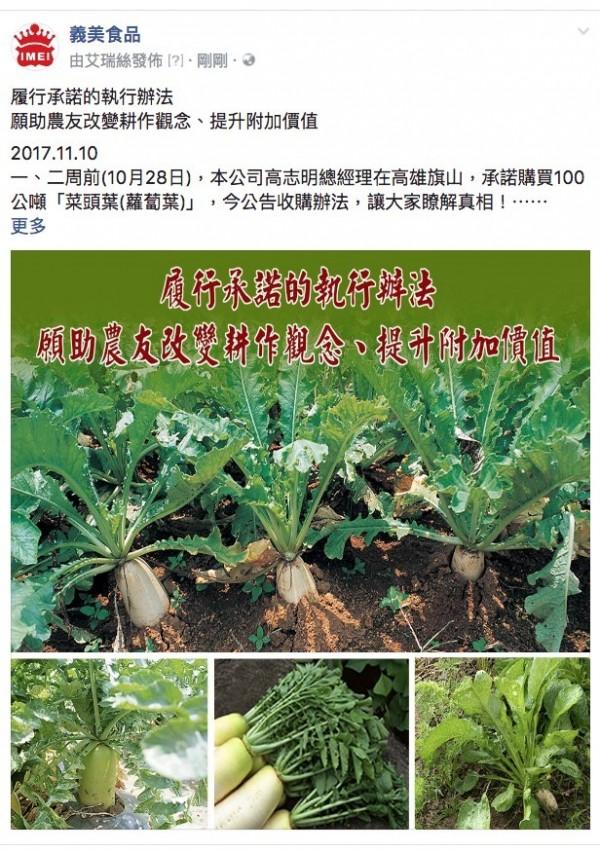 義美將以每公斤22元收購菜頭葉,鼓勵農友不噴農藥。(義美提供)