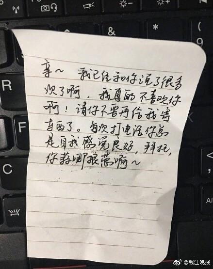 中國山西一位理工男買了一盒巧克力向心儀已久的「女神」告白,之後收到女生回送1蔥1蒜,且其中裡面的含意讓他超傷心。(圖翻攝自《錢江晚報》微博)