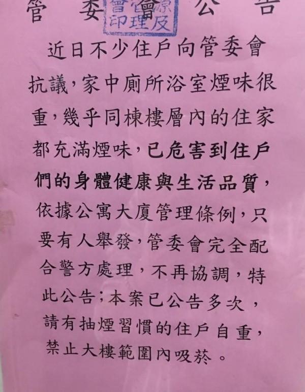 管委會的公告。(圖取自臉書)