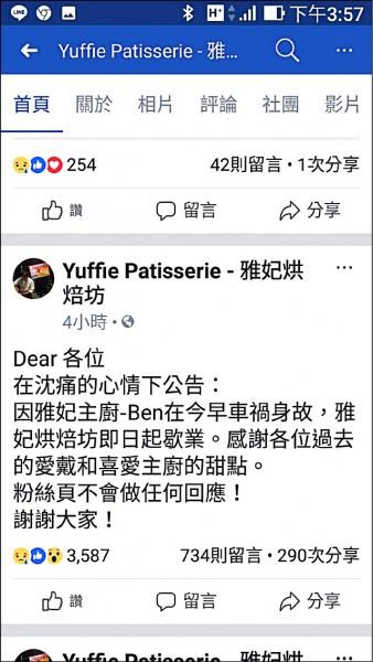 烘培坊在臉書發出沈痛聲明。(翻攝雅妃臉書)