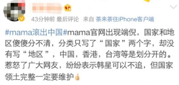 不少中國網友對此感到十分氣憤,紛紛PO文揚言抵制。(擷取自《觀察者網》)