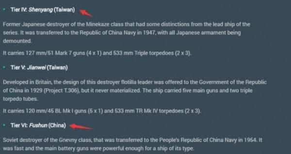 台灣軍艦標註為Taiwan,中國戰艦則標註成China。(圖擷自《Steam》)
