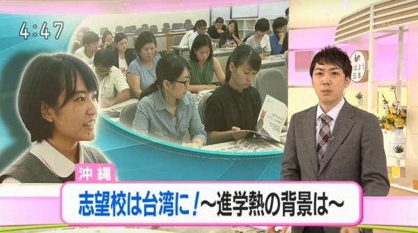 NHK電視近日報導,有越來越多沖繩學生想要來台灣讀大學,除了距離近、學費便宜,還可以同時學好中文和英文!(翻攝自電視)
