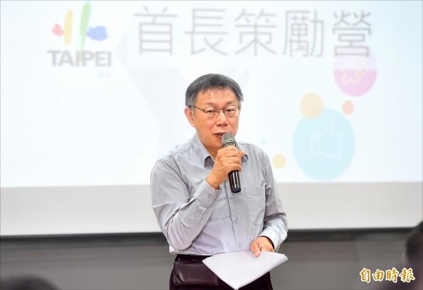 台北市長柯文哲昨出席首長策勵營時說,發放重陽敬老金是不對的,「那是直接買票、討好選民」。(記者簡榮豐攝)