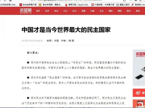 中共黨媒《求是》稱,「中國是世界上最民主國家」。(圖擷取自網路)