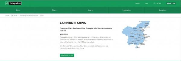 「企業租車」官網的公司營業點頁面上,在中國地區部分,沒有顯示台灣、西藏、新疆。(圖擷自「企業租車」官網)
