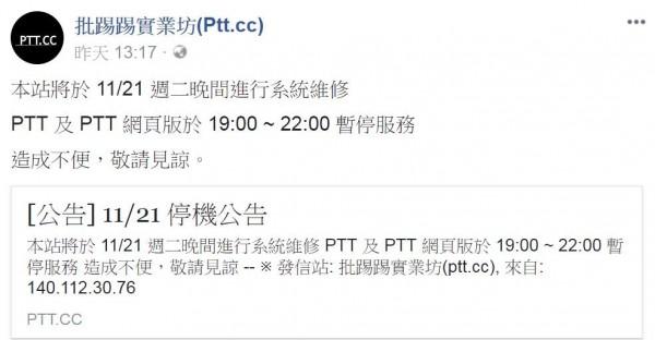 PTT今(21)日宣布將於晚間7點至10點進行系統維修,包含PTT及PTT網頁版都將暫停服務。(圖擷自批踢踢實業坊(Ptt.cc)臉書)