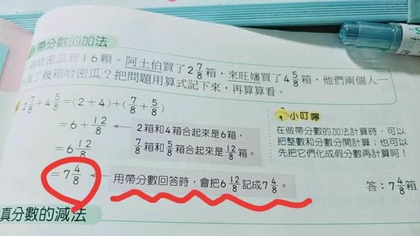 網友貼出小學生題目,抱怨現在的孩子學的東西真的太難了。(圖擷自爆料公社)
