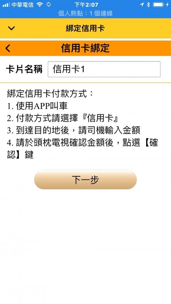 台灣大車隊旗下司機劉姓男子等3人涉嫌利用車隊APP多元行動支付系統,充分授權司機迅速付款的漏洞,涉嫌偽刷民眾信用卡的假紀錄詐騙。(記者吳仁捷翻攝)