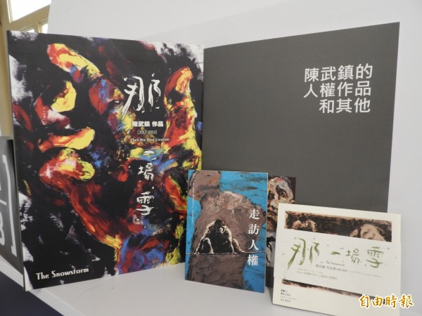 政治受難者陳武鎮發表《那一場雪》新書。(記者洪瑞琴攝)