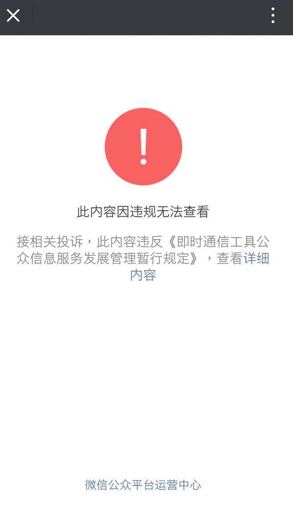 中國網路上許多消息,點進去僅顯示「此內容因違規無法查看」,表示已經遭到刪除。(圖擷取自微信)
