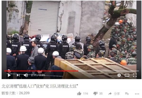 有位網友上傳外來打工族被北京公安成群驅離的影片,引起大量民眾憤怒,網民將這場驅離行動與德國納粹黨驅趕猶太人的作法相提並論。(圖擷取自零点时刻 Youtube影片頻道)