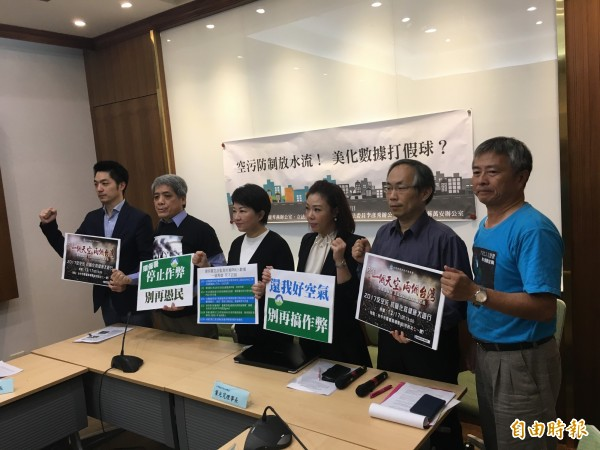 國民黨立委蔣萬安、盧秀燕、李彥秀與民團,質疑環保署美化空污數據。(記者鄭鴻達攝)