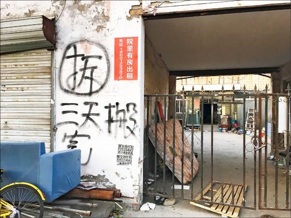 北京市當局在大興區大火後,強拆當地違建戶,驅逐居住的弱勢民眾,如今房舍已人去樓空,牆上留下「三天搬完」等噴漆字樣。(中央社)