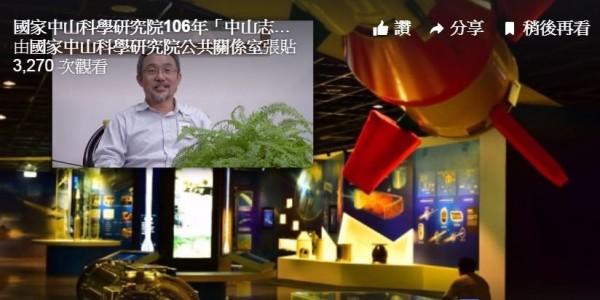 增程型雄三飛彈藏在中科院對外影片中。(圖擷取自中科院公關室臉書粉絲頁)