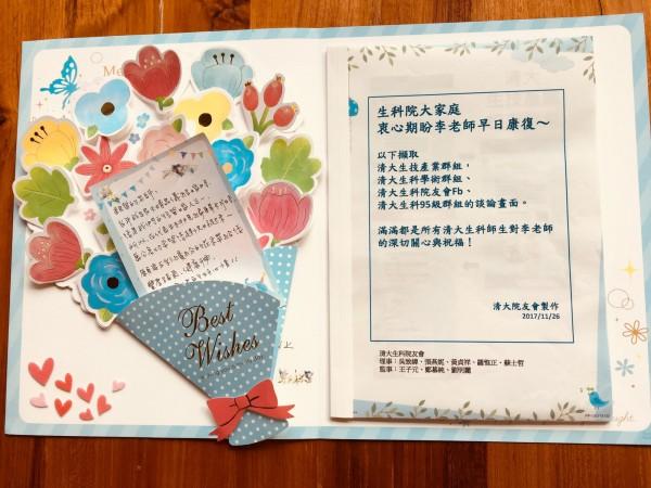 在清大師生前往探視時,他也述說求生過程,清大師生也寫了祝福卡片。(照片由清大提供)