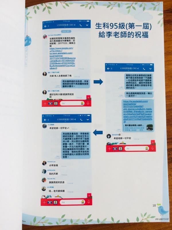 清華大學教授李家維已從加護病房轉普通病房,在清大師生前往探視時,他也述說求生過程,清大師生也寫了祝福卡片。(照片由清大提供)(記者洪美秀攝)