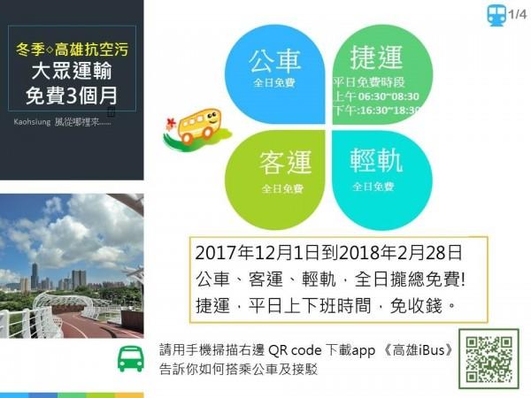高市府推出大眾運輸免費搭措施,並製作投影片釋疑。(取自高雄款臉書)