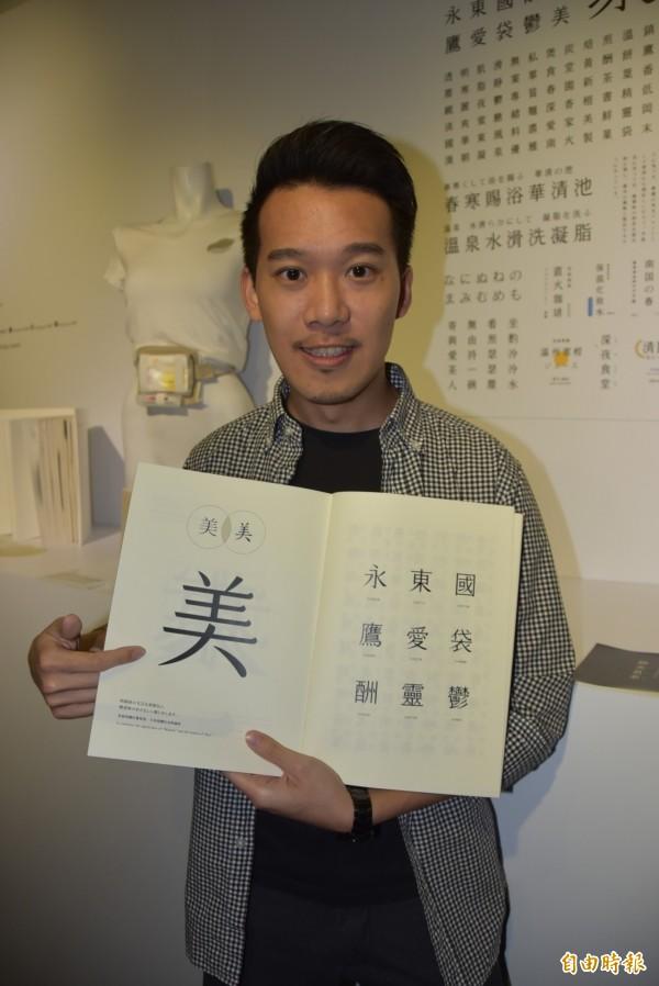 25歲平面設計師施博瀚喜歡做甜點,把擠鮮奶油的動作,化作字體設計的特性,創造「凝明朝体」新字體,讓該字有著明體的書卷氣,同時保留楷體的成熟。(記者吳柏軒攝)