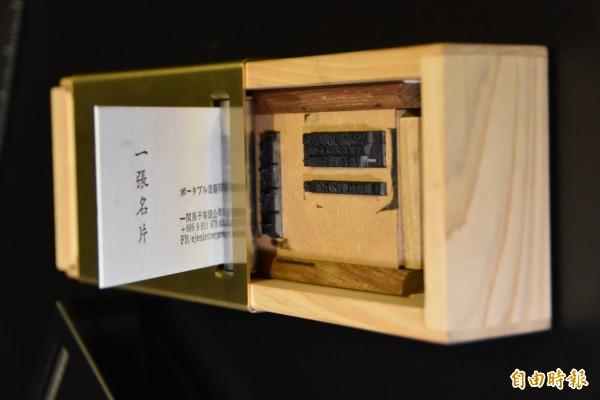 33歲青年顏宏霖研發的「隨身活版印刷機」。(記者吳柏軒攝)
